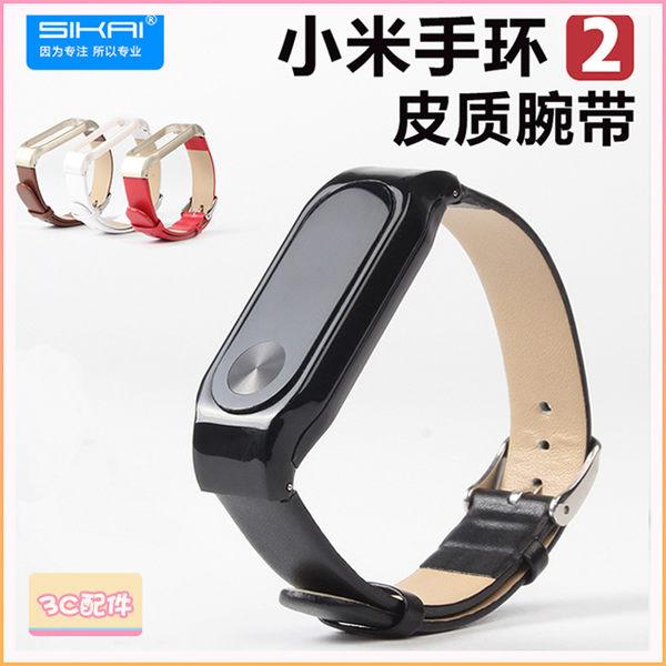 小米 手環2  簡約 商務 牛皮 腕帶 金屬扣 替換手環腕帶 測心率 智慧腕帶  替換帶 高質感 防丟 時尚
