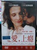 影音專賣店-Y86-002-正版DVD-電影【愛 上癮】-茱麗葉畢諾許 艾德格拉米雷茲