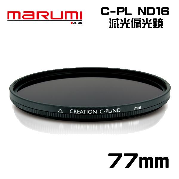 【MARUMI】Creation CPL ND16 77mm 多層鍍膜 偏光 減光鏡 防潑水 防油漬 彩宣公司貨