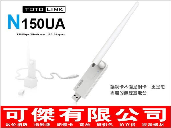 TOTOLINK N150UA 高增益USB 無線網卡(新版) 4dBi高增益 150Mbps 三年保固