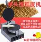 商用雪糕皮機電熱冰淇淋脆皮蛋卷機家用冰激凌甜筒蛋筒機雞蛋卷機 小山好物