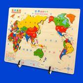 3-6-10歲蒙氏早教益智玩具兒童寶寶世界地圖地理智力積木拼圖嵌板【極有家】