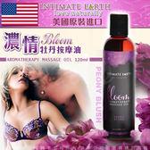 情趣潤滑液  SPA潤滑油 VIVI情趣 美國Intimate Earth-Bloom 牡丹花香 綻放按摩油 120ml