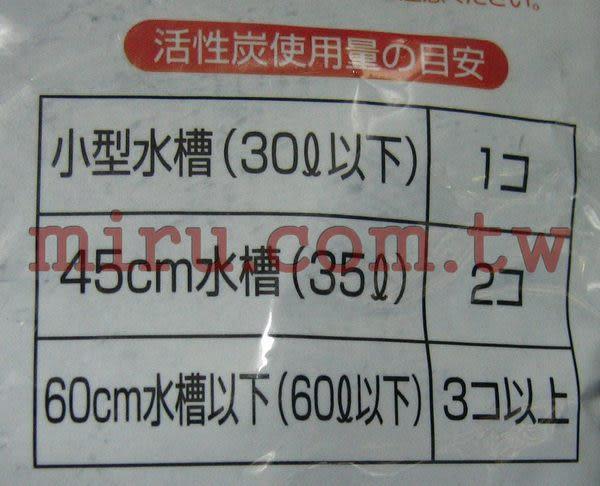 【西高地水族坊】日本五味Gex金魚缸用活性碳50g*3袋入