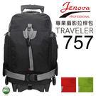 ES數位 吉尼佛 Jenova 附拉桿 後背包 TRAVELER-757 攝影包 旅行者輕鬆系列 相機包 大容量 輕量 公司貨
