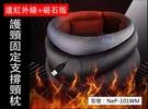 遠紅外線+磁石版 護頸固定支撐頸枕 護頸枕 頸部支撐枕 旅行枕 午休枕 飛機枕 汽車枕 NeP-101WM