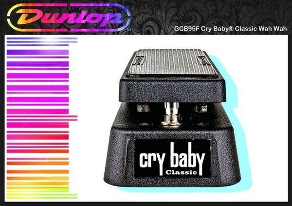 【小麥老師 樂器館】Dunlop MXR GCB95F Cry Baby 娃娃 踏板 效果器