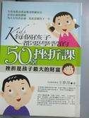 【書寶二手書T2/家庭_LQA】每個孩子都要學習的50堂挫折課(挫折是孩_王夢萍
