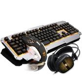 機械鍵盤 機械手感鍵盤滑鼠耳機三件套裝吃雞有線電腦臺式金屬游戲【快速出貨八五鉅惠】