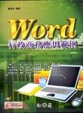 二手書博民逛書店 《Word行政商務應用範圍》 R2Y ISBN:9861255524│鄭喬予