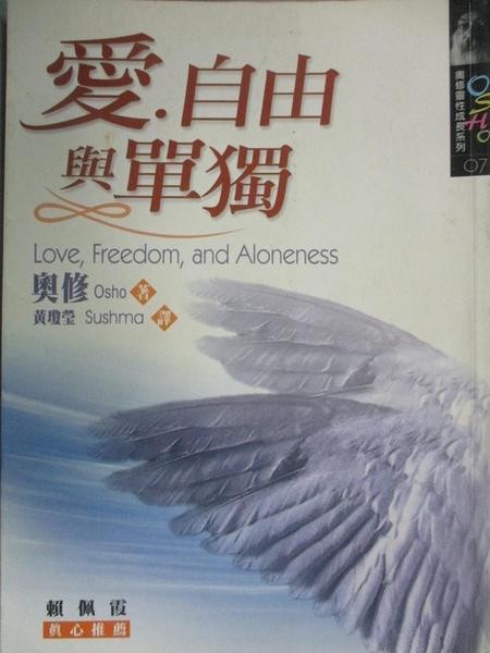 【書寶二手書T3/宗教_JAW】愛.自由與單獨_奧修