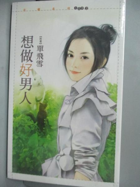 【書寶二手書T1/言情小說_IRK】想做好男人_單飛雪