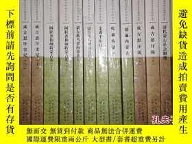 二手書博民逛書店內蒙古歷史文化叢書:阿拉善和碩特蒙古部罕見上下Y23435 荸兒