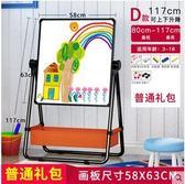 【D款黑(送普通)】寶寶兒童畫板雙面磁性小黑板可升降畫架支架式家用塗鴉寫字板白板