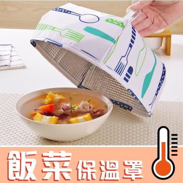 廚房用品 折疊式飯菜保溫罩(小)22*22*11cm 【KFS140】123ok.
