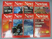 【書寶二手書T9/雜誌期刊_RFB】牛頓_92~99期間_共8本合售_沙漠啟示錄等
