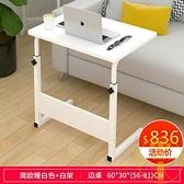 電腦桌移動簡易家用書桌臥室床上懶人桌小桌子床邊桌【雲木雜貨】