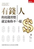 (二手書)有錢人的用錢習慣就是和你不一樣