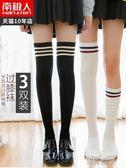 南極人過膝襪子女中筒襪夏薄款韓國學院風防滑顯瘦秋冬日系長筒襪