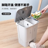 垃圾桶 大容量分類垃圾桶家用腳踏式帶蓋廚房創意北歐大號 有緣生活館