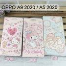 三麗鷗彩繪皮套 OPPO A9 2020 / A5 2020 (6.5吋) Hello Kitty 雙子星 美樂蒂【正版】