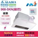 《阿拉斯加》浴室暖風乾燥機 968SKN (碳素燈管加熱-線控面板) 遠紅外線暖風乾燥機/ 110V