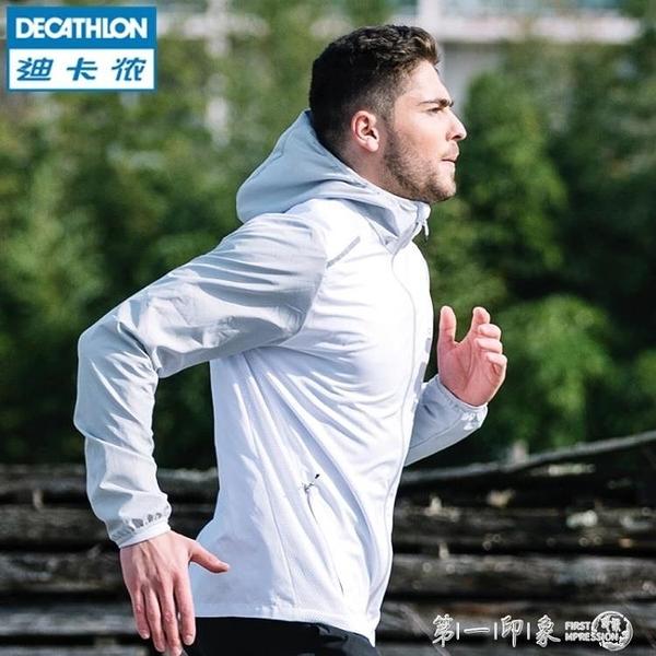 迪卡儂運動外套男夏季戶外速干跑步防風防雨梭織風衣沖鋒上衣RUNM 幸福第一站