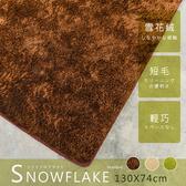 【dayneeds】雪花絨短毛柔軟地墊【130X74cm】咖啡色