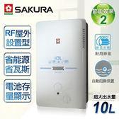 只送北北基【櫻花牌】10L屋外型ABS防空燒熱水器 GH-1035(桶裝瓦斯)