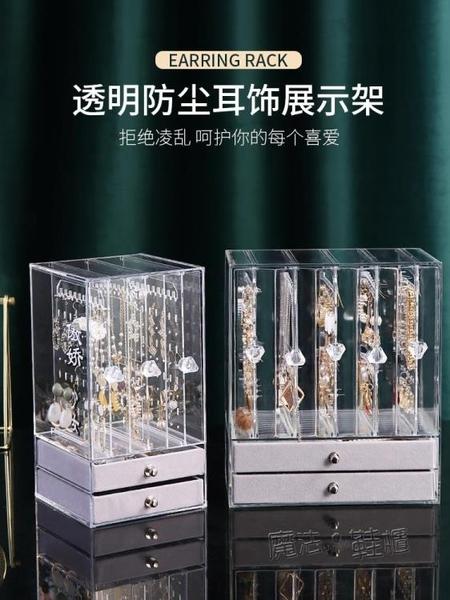 耳環架子展示架家用防氧化首飾盒大容量網紅掛耳釘項練耳飾收納盒 618促銷