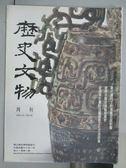 【書寶二手書T9/雜誌期刊_PCH】歷史文物_90期_秦代書同文的意義及其影響等