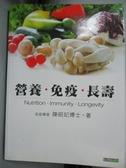 【書寶二手書T1/養生_PKR】營養.免疫.長壽_陳昭妃