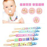 嬰兒用品 奶嘴夾 手帕夾 嬰兒車玩具綁帶 寶寶玩具防掉帶 五款 寶貝童衣
