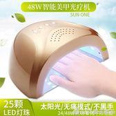 美甲燈48w美甲智慧光療機led速乾感應指甲烤燈烘干機光療燈工具QM 橙子精品