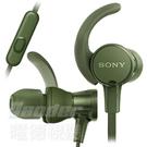 【曜德★新品】SONY MDR-XB510AS 綠色 EXTRA BASS™ 防水運動入耳式耳機 線控  / 免運 / 送收納盒