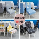 4個裝家用防塵彈力餐椅套簡約凳子套布藝連體通用北歐酒店椅子罩 小山好物