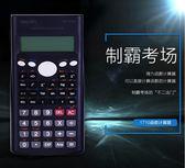 得力1710小號多功能大中學生用12位數考試專用函數科學計算器【一周年店慶限時85折】