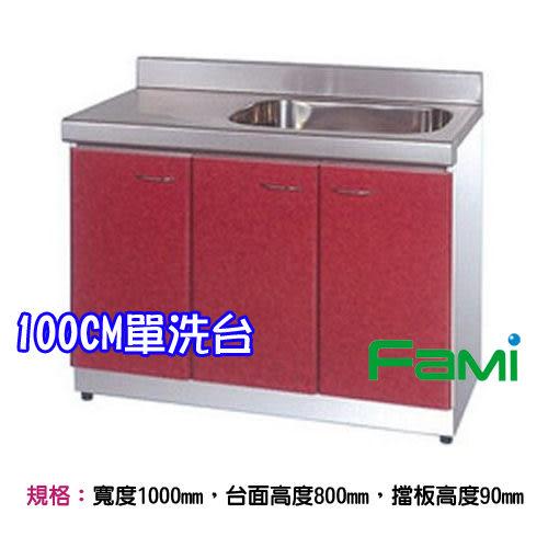 【fami】不鏽鋼廚具 分件式流理台 100CM 三門 單槽洗台  歡迎來電洽詢 (運費另計)