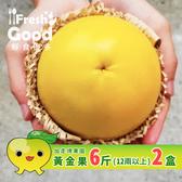 【鮮食優多】加走埤 友善種植無毒黃金果6斤(12兩以上)(兩盒)
