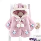 兒童外套 嬰兒斗篷加厚秋冬款披風春秋衣服保暖卡通外套0-1-2周歲女寶童裝