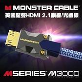 Monster 美國魔聲 M3000系列 8K HDMI 2.1 光纖視訊線 3M 台灣公司貨