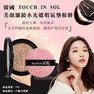 (即期商品) 韓國 TOUCH IN SOL美顏濾鏡水光遮瑕氣墊粉餅#23號自然膚