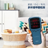 甲醇檢測儀 家用甲醛檢測儀檢測盒試紙測試儀器pm2.5霧霾表室內空氣自測盒 宜品