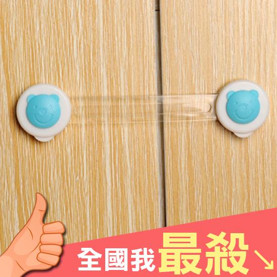 安全扣 抽屜安全鎖 櫥櫃鎖 鎖扣 冰箱鎖 抽屜鎖 防護 兒童 防夾 加長安全鎖扣【N075】米菈生活館