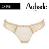 Aubade-摯愛M-L蕾絲丁褲(肤)Z3