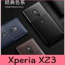 【萌萌噠】SONY Xperia XZ3 (6吋) 時尚經典商務新款 碳纖維紋 創意甲殼蟲 全包矽膠軟殼 手機殼