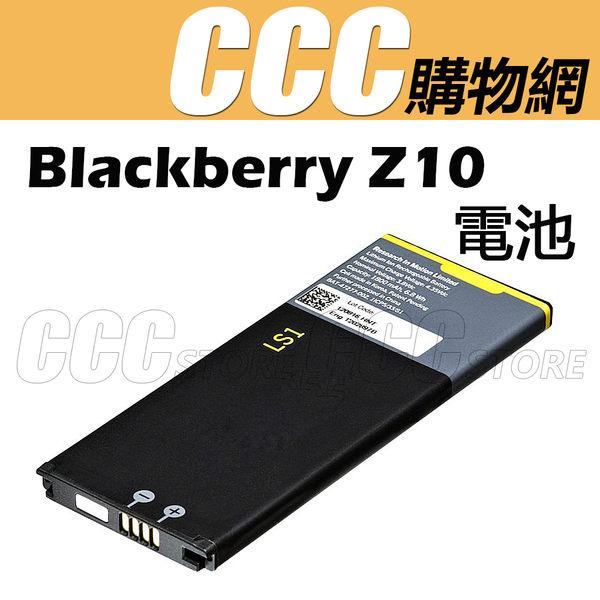 黑莓 Blackberry Z10 電池 LS1 原裝級別