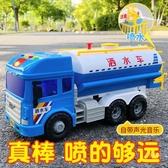 玩具車模型 大號灑水車會噴水可灑水工程車兒童男孩寶寶2-3歲4玩具車汽車模型【免運】WY