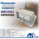 Panasonic 國際牌 WKF2904 防雨接地單插座【戶外型防雨插座系列】《HY生活館》
