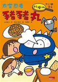 (二手書)太空忍者豬豬丸(2):料理術大公開是也